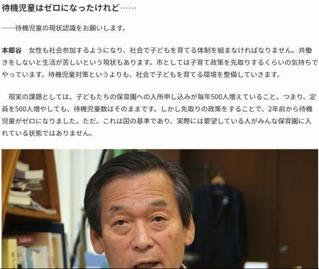 文春オンラインで松戸市・本郷谷市長のインタビュー記事が掲載されてるよ