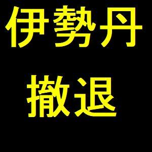 伊勢丹松戸店、撤退情報続報 「デパートがなくたって江戸川がある」