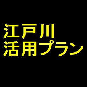 デパート(伊勢丹)がなくなった松戸は何をウリにすればいいのか?そうだ江戸川があるじゃないか