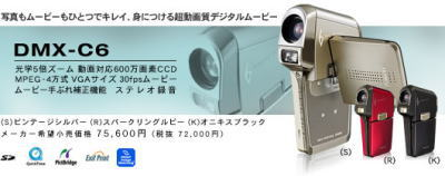 Xacti ザクティ DMX-C6を購入