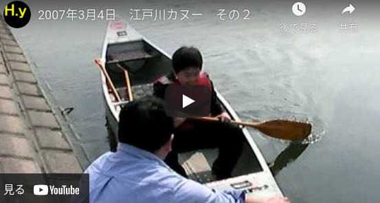 2007年3月4日 江戸川カヌー