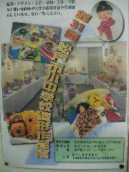 第31回松戸市小中学校造形作品展