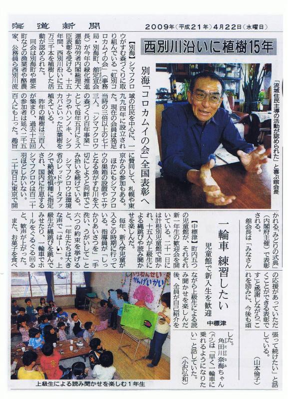 虹別コロカムイの会が「緑化推進運動功労者内閣総理大臣表彰」を受ける