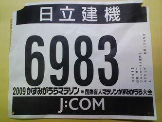 第19回かすみがうらマラソン なんとか完走!