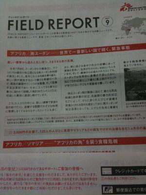 国境なき医師団 2011年9月のフィールドレポートが届く