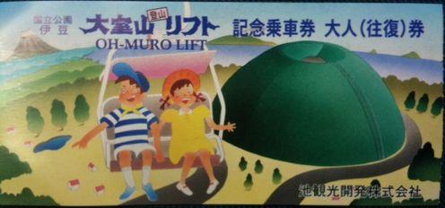 伊豆の大室山に行ってきた。