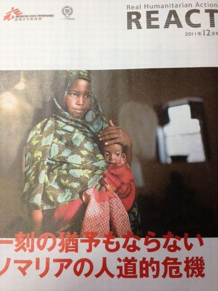 国境なき医師団からのレポートが届く 2011年12月号