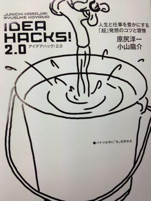 「IDEA HACKS!2.0」を読んで