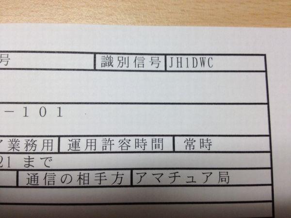 コールサインはJH1DWC