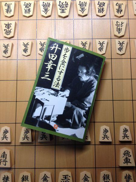 「歩を金にする法」升田幸三 を読む