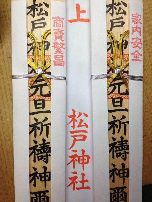 初詣は松戸神社へ
