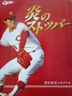 津田 野球殿堂入り