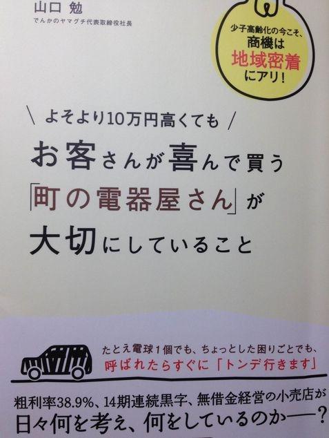 でんかのヤマグチ 「よそより10万円高くてもお客さんが喜んで買う「町の電器屋さん」が大切にしていること」