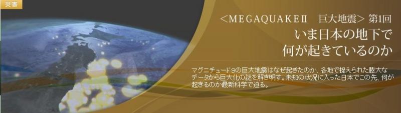 NHKスペシャルを見て 地震予知って限界あるよな