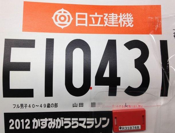 2012 かすみがうらマラソンへ向けて 今頃練習初日