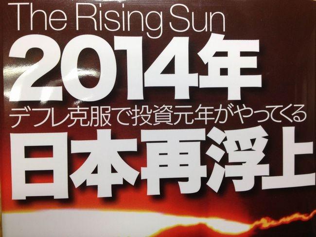 若林栄四の「2014年日本再浮上」を読んだ