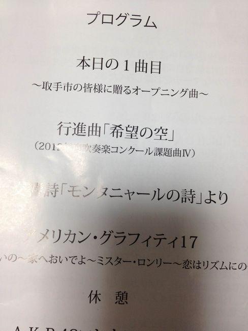 東関東吹奏楽団 取手特別演奏会