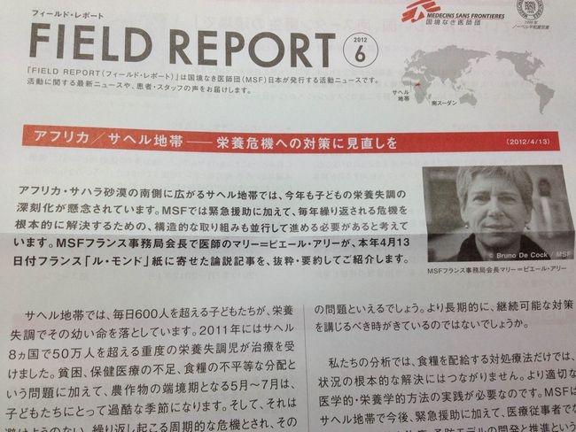 国境なき医師団からフィールドレポート6月号が届く