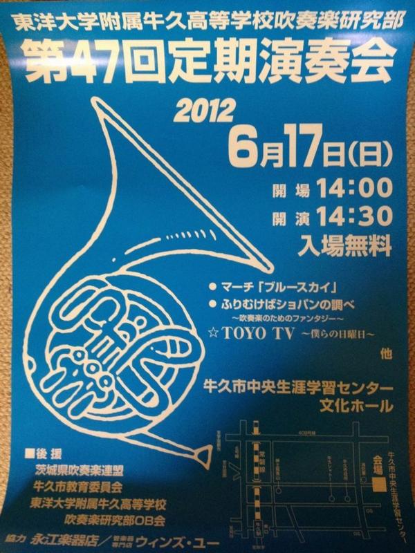 東洋大学附属牛久高等学校吹奏楽研究部の定期演奏会のポスターが出来たでござる!