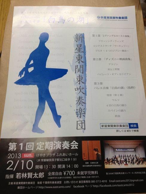 告知 第1回定期演奏会 新星東関東吹奏楽団