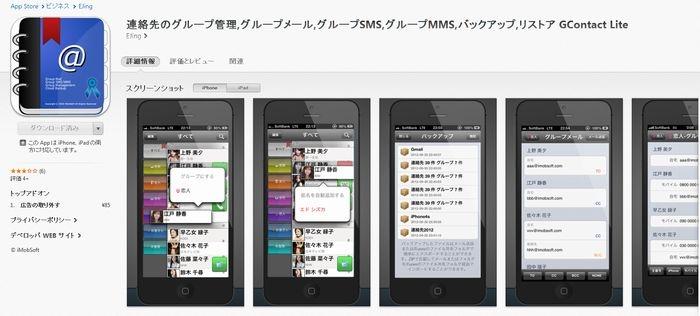 iPhoneの連絡先アプリならGContact 断然!