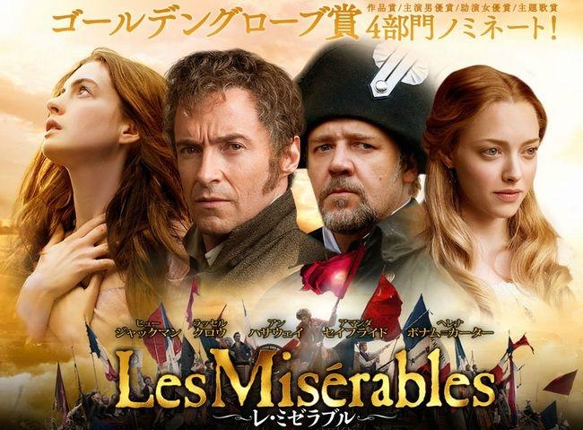 「レ・ミゼラブル」を観た