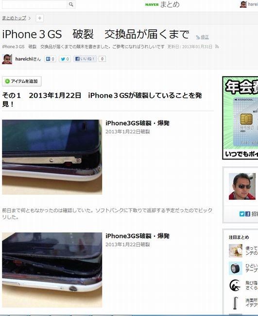 iPhone3GS 破裂後の顛末を「neverまとめ」でまとめてみた