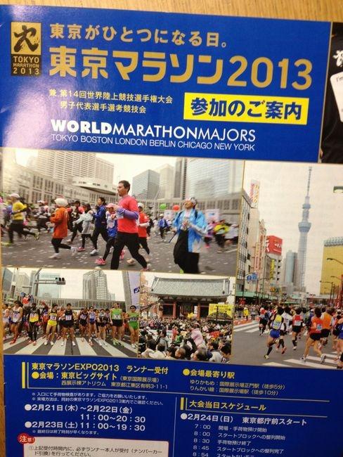 東京マラソン2013 あれこれ