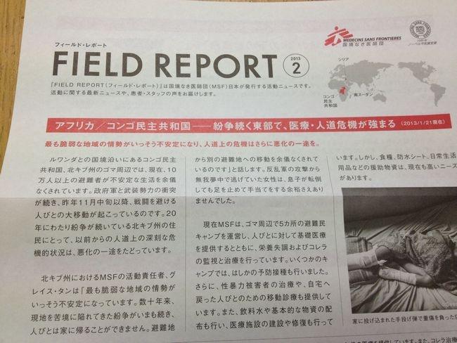 国境なき医師団からフィールドレポート2013年2月号が届く