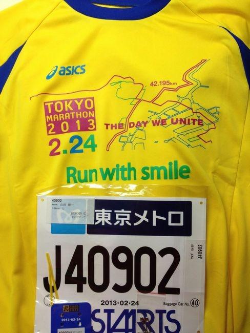 東京マラソン2013 前日受付