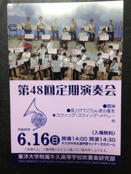東洋大牛久高校吹奏楽研究部 第48回定期演奏会のお知らせ