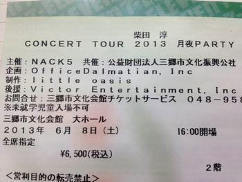 柴田淳のコンサートに行って思った「幸せなお仕事」