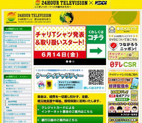 日本テレビ 24時間テレビがもうすぐ始まります