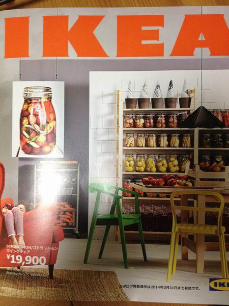 IKEAのカタログが届いてた