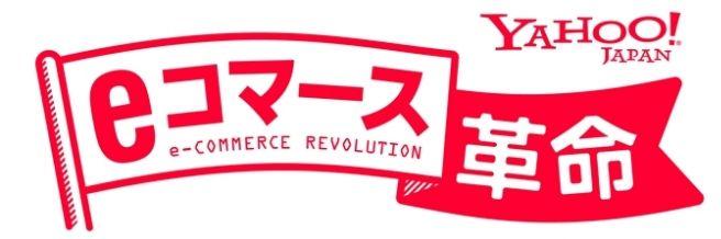 ヤフーショッピングで本当に革命が起こるのか