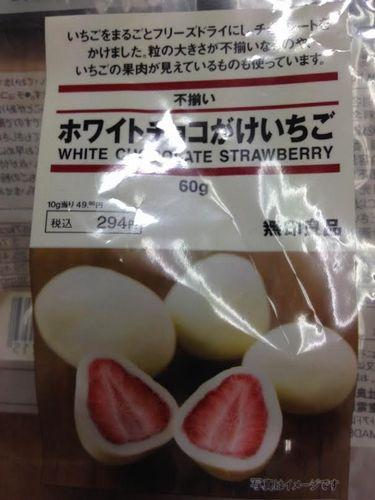 無印良品の「ホワイトチョコがけいちご」を頂く