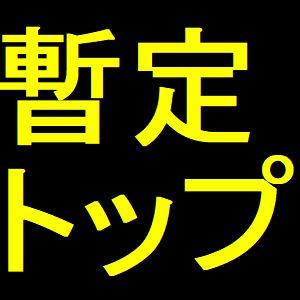 浅田真央選手 今だ暫定トップ