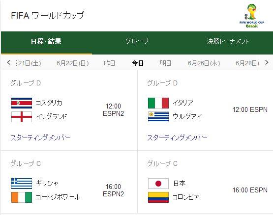 ワールドカップ ザックジャパン