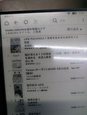 Kindle Unlimited読み放題を10日間使ってみた。