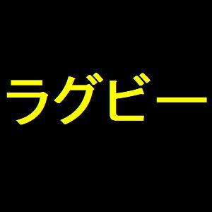 日本でラグビーが盛り上がらないわけ