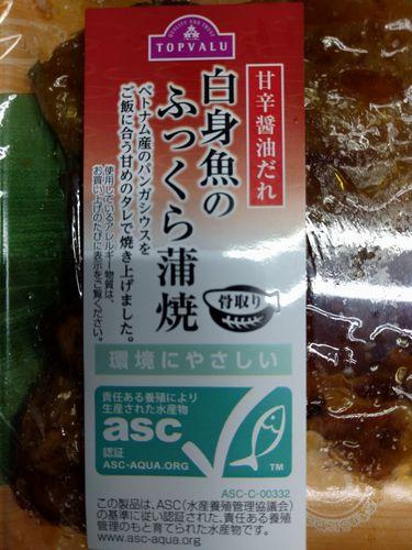 鰻の代用になるかも?といわれてるパンガシウスを土用の丑の日前に食ってみた