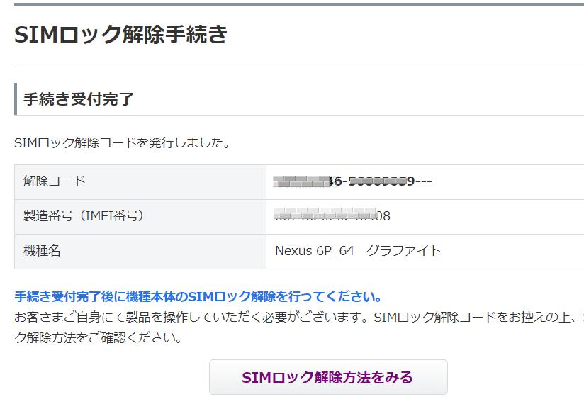 ソフトバンクのNEXUS6PをラインモバイルにMNPする時にSIMロック解除で1点注意事項をメモします