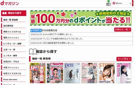 dマガジンがどれ位ページが省かれているかKindle雑誌と比較してみた