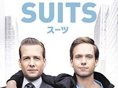 アメリカのドラマ「SUITS」を観てると、いくら織田裕二好きとしても日本版「SUITS/スーツ」からは脱落してしまった話