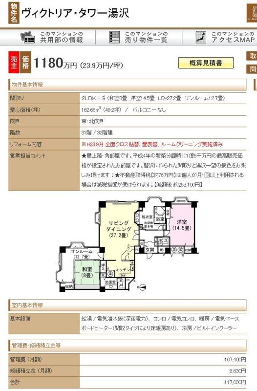 これをどう考えるか 1180万円のマンション 月の管理費11万7030円