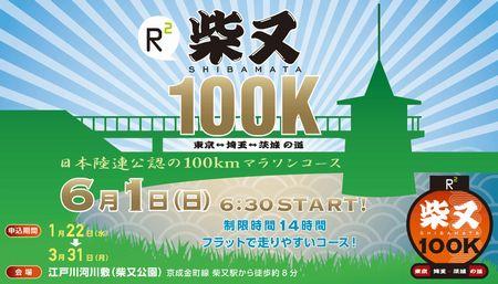 柴又100K ウルトラマラソン 本日エントリー開始