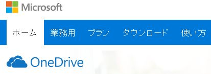 スクリーンショット撮るならOneDriveが何かと便利な件
