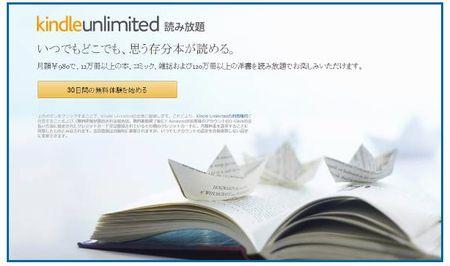 Kindle Unlimited読み放題 結局継続したけど、何か?