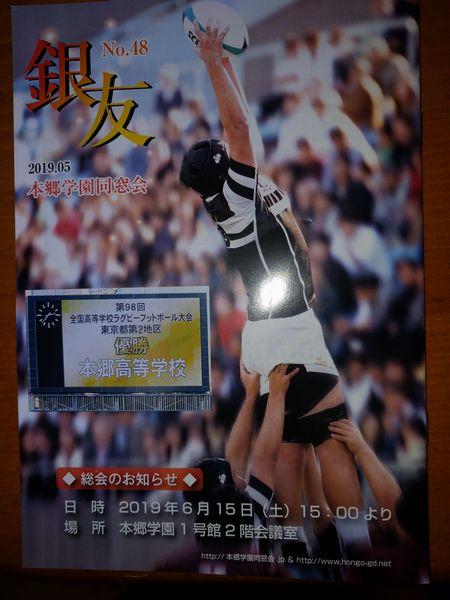 日本でラグビーが盛り上がらないわけ (その2)