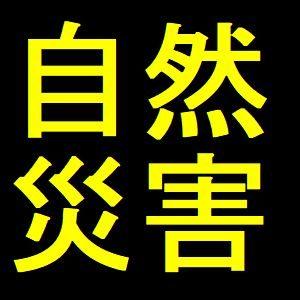 阪神・淡路大震災の発生から25年。主な自然災害を映像でまとめてみた